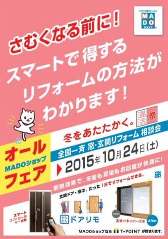 2015onkatsusai_poster_0